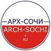 Архитектура Сочи