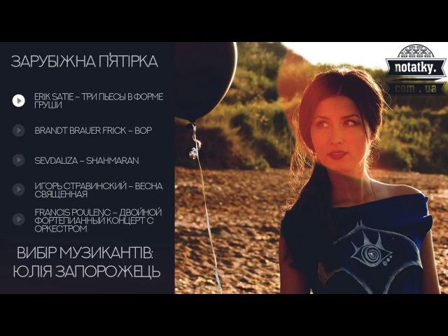Вибір музикантів Julinoza (Зарубіжна п'ятірка)