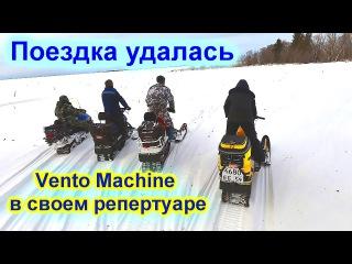 Обычная поездка на снегоходах Dingo T 150, T 180  И необычный характер снегохода Vento Machine