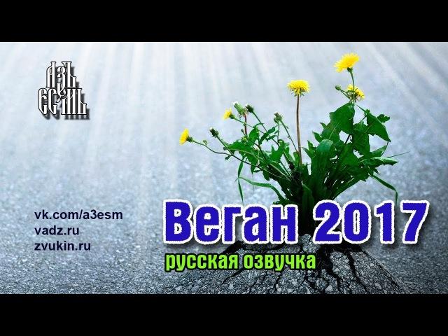 Веган 2017 русская озвучка vegan 2017