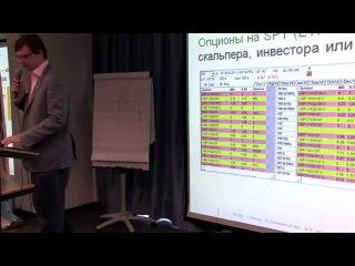 НОК-7, Тимур Турлов: Торговля опционами на американские акции ()