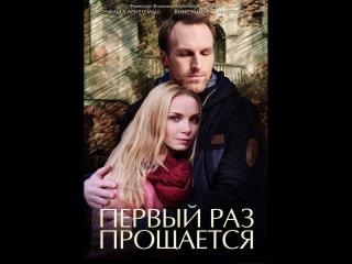 Pervji raz proщaetcя 1- 4 серия (2018)