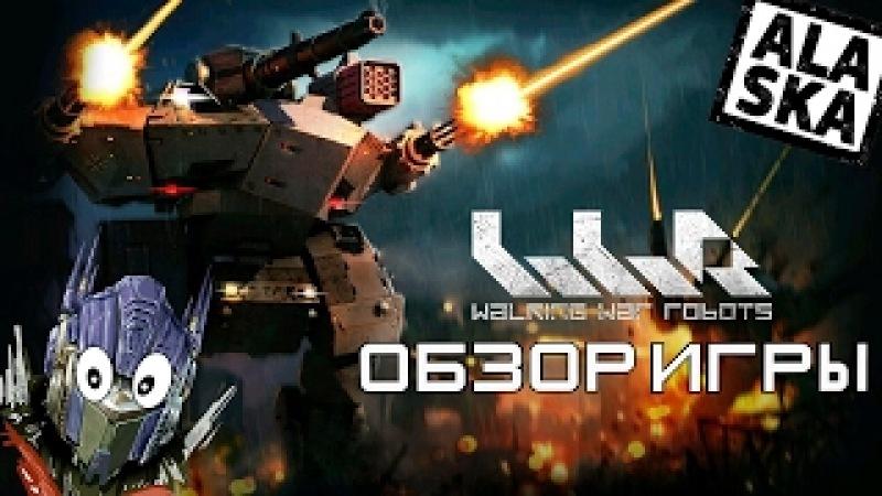 МЕТАЛЛИЧЕСКОЕ МЕСИВО! Обзор игры War Robots iOS Android
