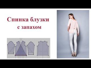 Моделируем блузу. Спинка блузки с запахом