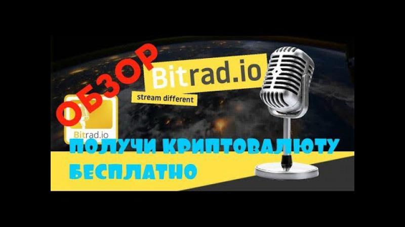 Bitradio - ПОЛУЧИ КРИПТОВАЛЮТУ БЕСПЛАТНО ЗА ПРОСЛУШИВАНИЕ РАДИО