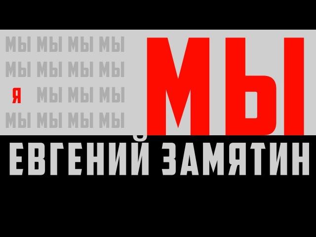 Евгений Замятин - МЫ   Арт-Бланш