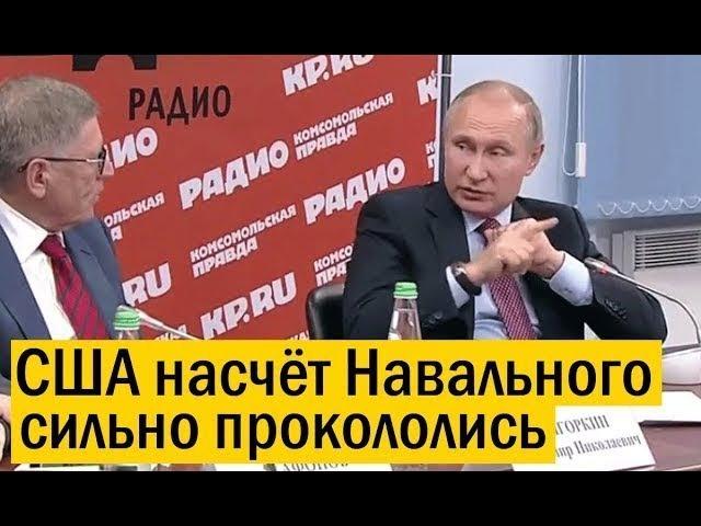Школа КГБ в действии Путин за 3 минуты РАЗОБЛАЧИЛ американского агента Навального
