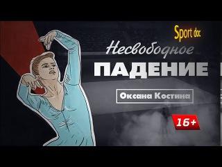 Несвободное падение. Оксана Костина. Гимнастика.Док фильм.