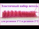 Эластичный и аккуратный набор петель на спицы для резинок 2*2 и 1*1 не итальянский set of loops