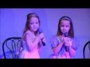 Отчетный концерт школы музыки MusicTON Кира и Эвелина На полянке медвежатки Цвет