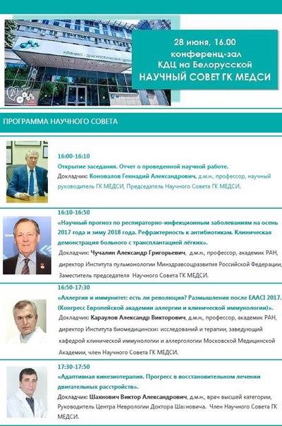 Группа компаний медси официальный сайт вакансии сайт региональная строительная компания томск