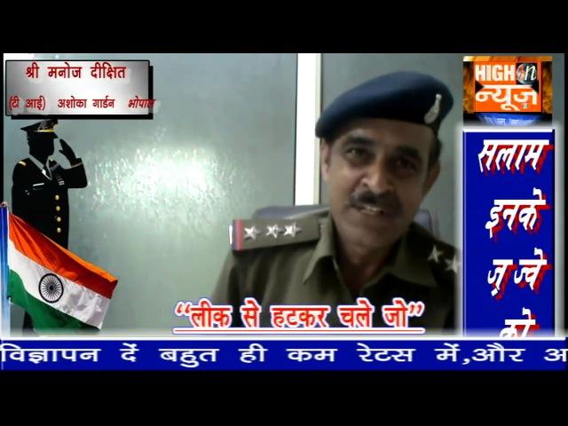 Leak se hutkar chale jo, MANOJ DIXIT (TI) Bhopal High News Special