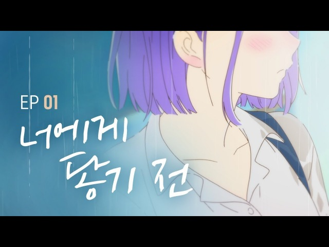 [A day before us] EP.01 Before I Reach You _ ENG/JP