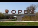 Россия город Орел Orel Russia