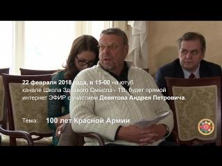 А Девятов. 100-летие Красной Армии. Прямой эфир 22 февраля 15-00