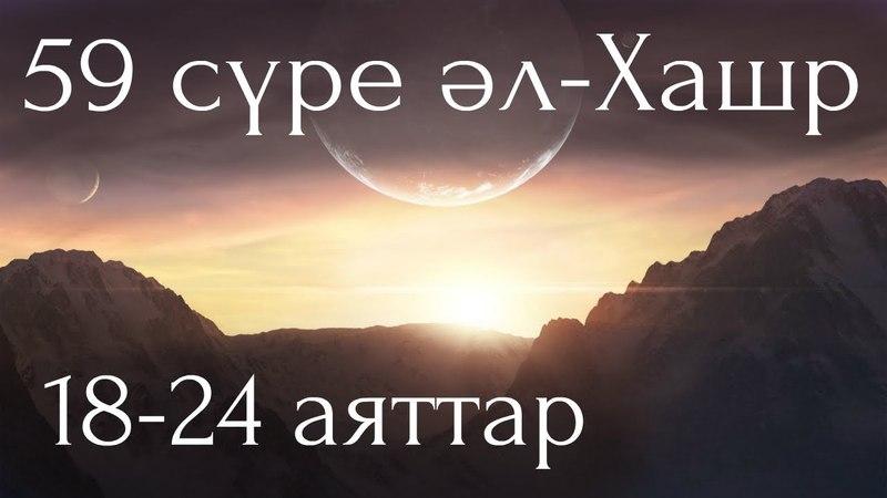әл Хашр сүресі 18 24 аяттар Қуаныш Сейтханов