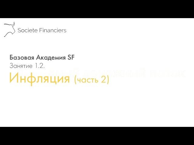 Базовая академия 1 2 Инфляция Часть 2