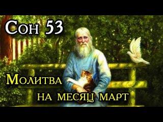 СОН ПРЕСВЯТОЙ БОГОРОДИЦЫ 53 МОЛИТВА НА МЕСЯЦ МАРТ