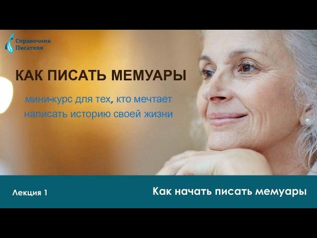 Как начать писать мемуары Справочник писателя Живой вебинар Эльвиры Барякиной