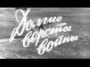 Долгие версты войны. 1 серия 1975. Советский военный фильм Фильмы. Золотая коллекция