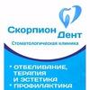 Стоматология Скорпион-Дент. Нефтекамск