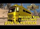 Euro Truck Simulator 2 1.30. Обзор мода: Mercedes-Benz MP4 Actros Motorhome. ДОМ НА КОЛЕСАХ