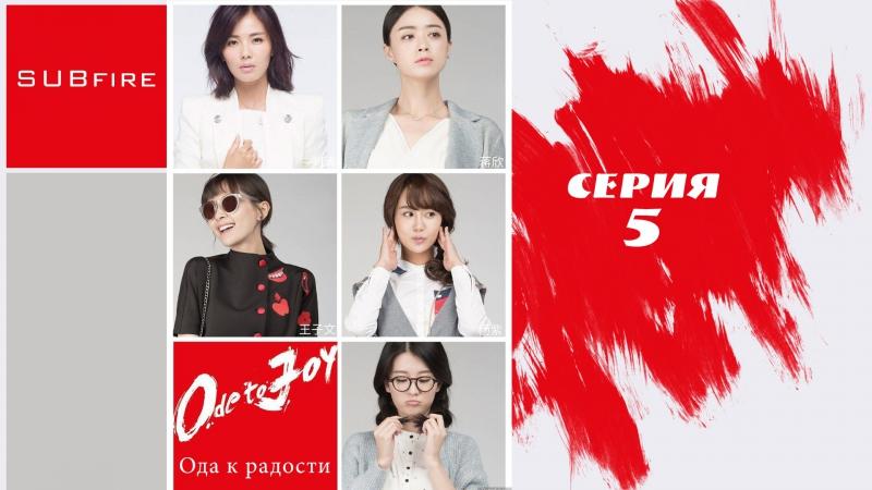 SUBfire Ода к радости 5 серия 2 сезон рус саб