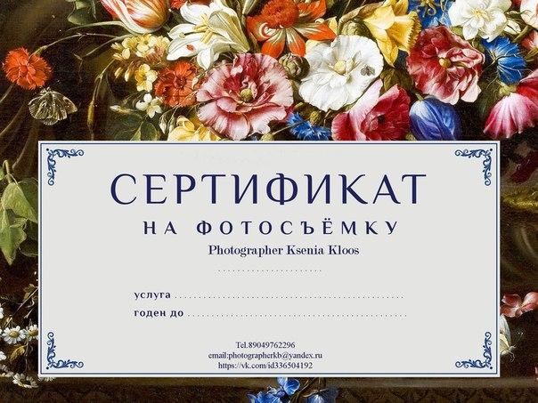 месте образец подарочного сертификата на фотосессию виды усадьбы