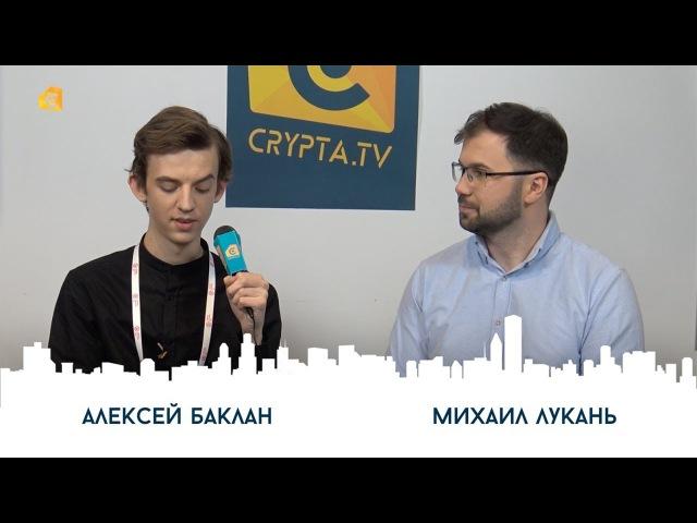Интервью с Mihail Lukan (Михаил Лукань) на Ukrainian Blockchain Day.