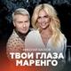 Басков Николай - Твои глаза маренго