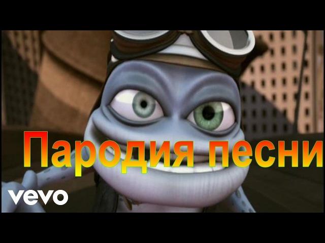 Пародия песни | Crazy Frog - Axel F
