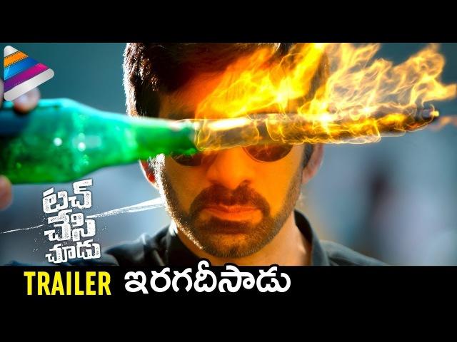 Touch Chesi Chudu Trailer Ravi Teja Raashi Khanna Seerat Kapoor TCC Telugu Filmnagar