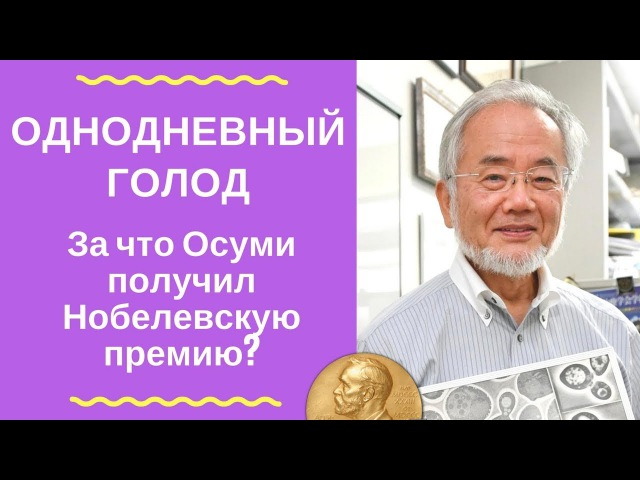Однодневный голод. За что Осуми получил Нобелевскую премию?