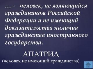 Апатрид  ФЗ от  62. ред от  ст 41.2. п 4 .