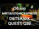 Обзор металлоискателя DETEKNIX Quest Q20