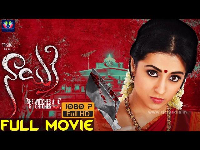 Nayaki Telugu Full HD Movie Trisha Ganesh Venkatraman Goverdhan Reddy Telugu Full Screen