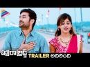 Howrah Bridge Trailer Rahul Ravindran Chandini Latest Telugu Movie Trailers HowrahBridge