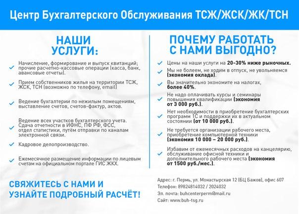 Бухгалтерское обслуживание для тсж отчет о преддипломной практике бухгалтера на предприятии ооо