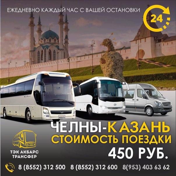 Автобус казань челны пассажирские перевозки спецтехника продажа седельных тягачей