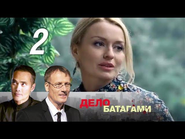 Дело Батагами. Хакер. 2 серия (2014) Боевик @ Русские сериалы