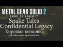 Metal Gear Solid 2: Snake Tales - Confidential Legacy Good Ending Original walkthrough