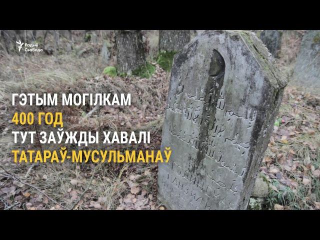 Праваслаўныя і мусульмане Сьмілавічаў спрачаюцца за мясцовыя могілкі Спор за