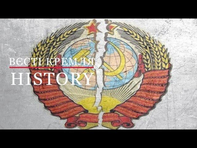 Вєсті Кремля History Як розвалився великий та могутній комунізм