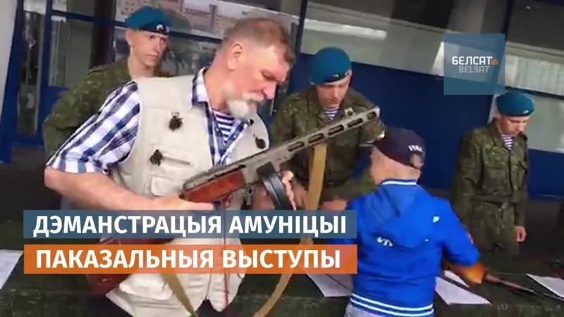 Дзень Дэсантніка ў Менску