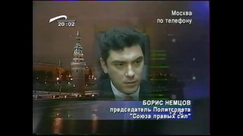 О задержании Бориса Немцова и Ирины Хакамады в Минске. ТК Волга. 23 октября 2002.