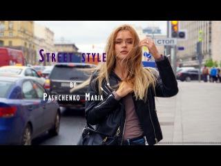 STREET STYLE ‖ made by Pashchenko Maria