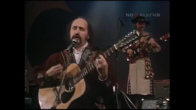 Виа Песняры Колядочки 1980