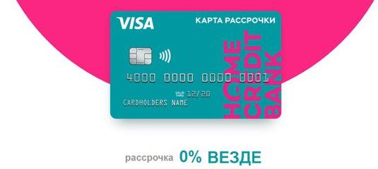 Хоум кредит банк оплатить кредит онлайн по номеру договора