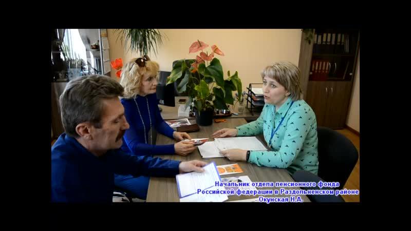 Беседа с начальником отдела пенсионного фонда Российской федерации в Раздольненском районе - Окунской Н.А.