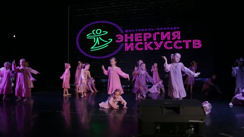 Коллектив Эксклюзив Колыбельная для мишки Всероссийский фестиваль конкурс Энергия искусств 2018